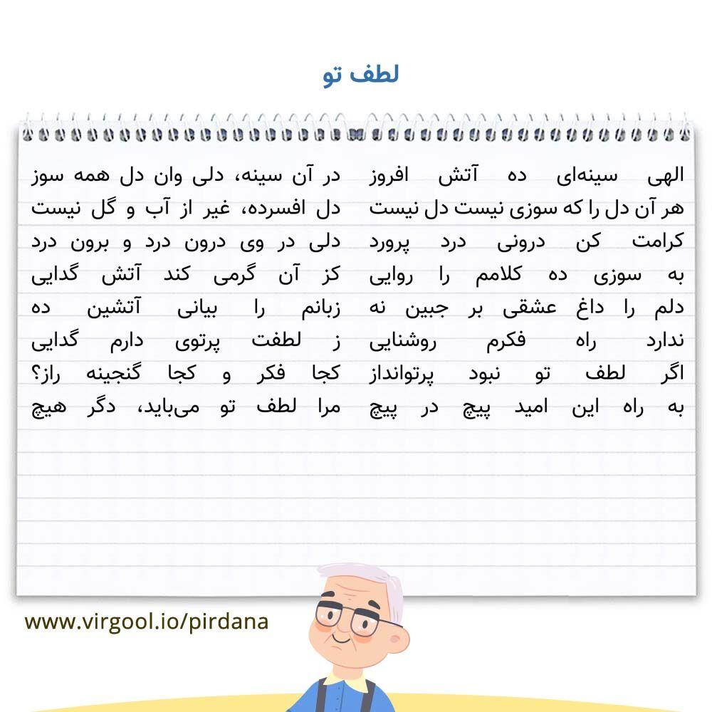 معنی شعر لطف تو (نیایش) فارسی دوازدهم