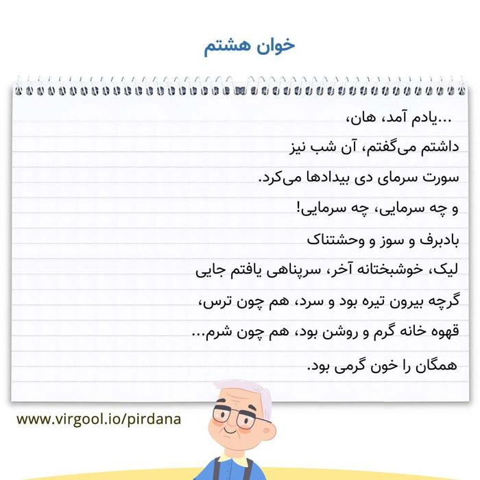 معنی شعر خوان هشتم فارسی دوازهم