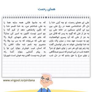 معنی شعر همای رحمت فارسی دهم