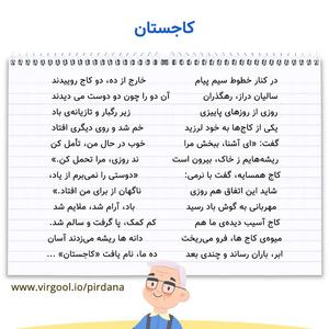 معنی شعر کاجستان فارسی پنجم ابتدایی❤️