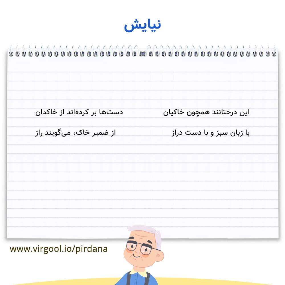 معنی شعر نیایش فارسی پنجم ابتدایی ❤️