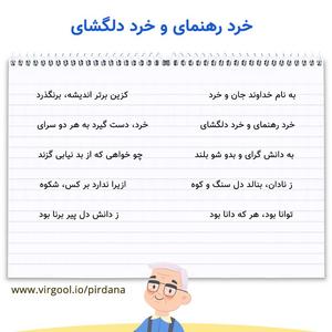 معنی شعر خرد رهنمای و خرد دلگشای فارسی پنجم ابتدایی