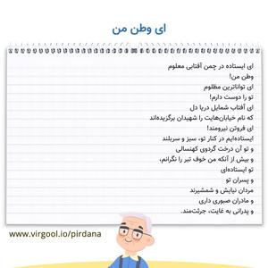 معنی شعر ای وطن من فارسی هشتم