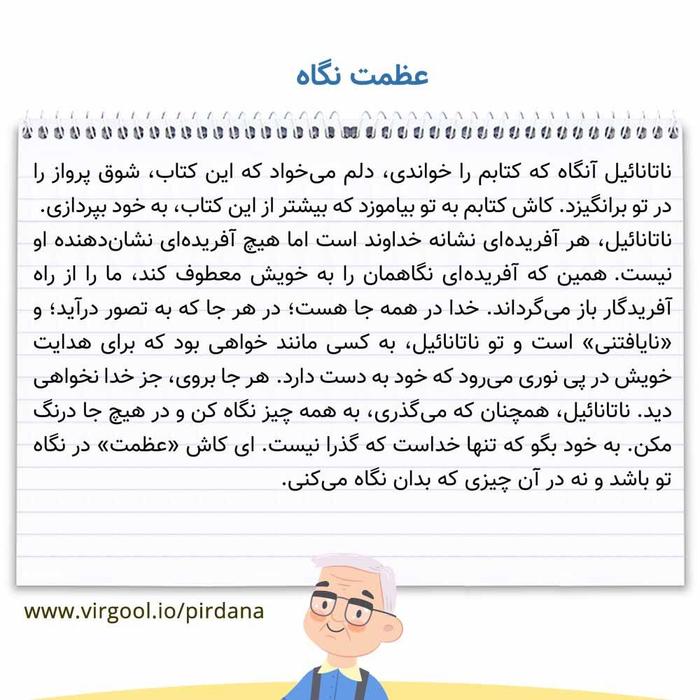 معنی درس عظمت نگاه فارسی دهم