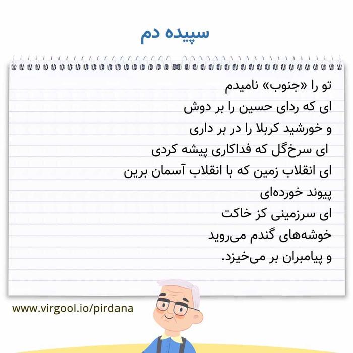 معنی شعر سپیده دم فارسی دهم