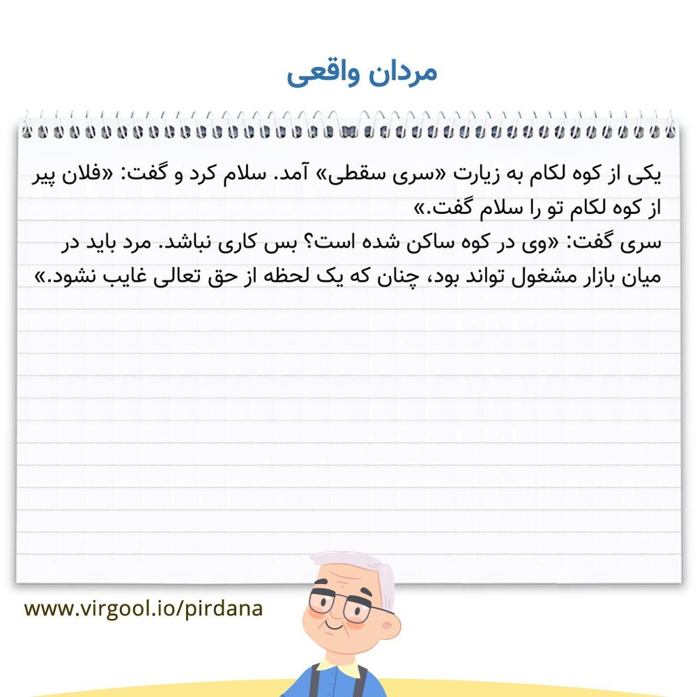 معنی حکایت مردان واقعی فارسی یازدهم