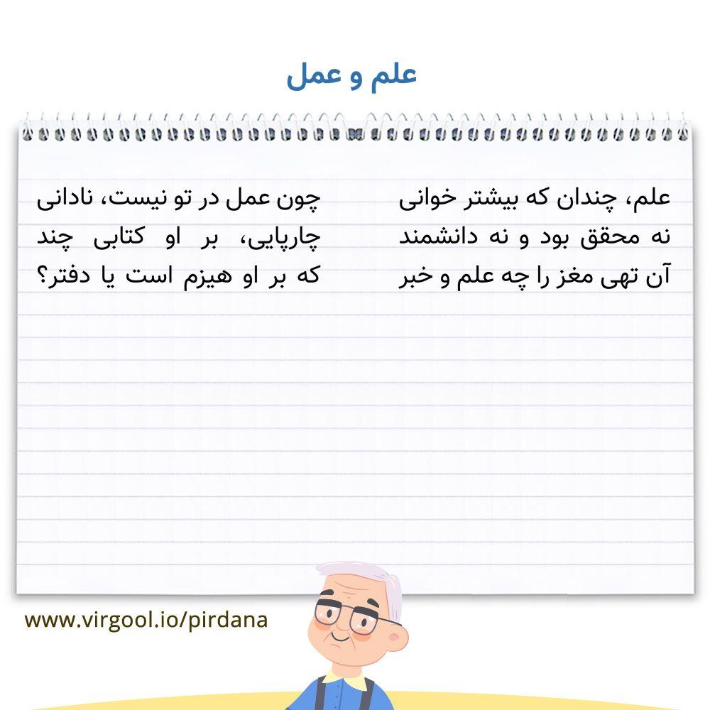 معنی حکایت علم و عمل فارسی ششم ابتدایی