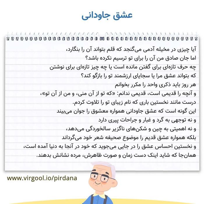 معنی درس عشق جاودانی فارسی دوازدهم