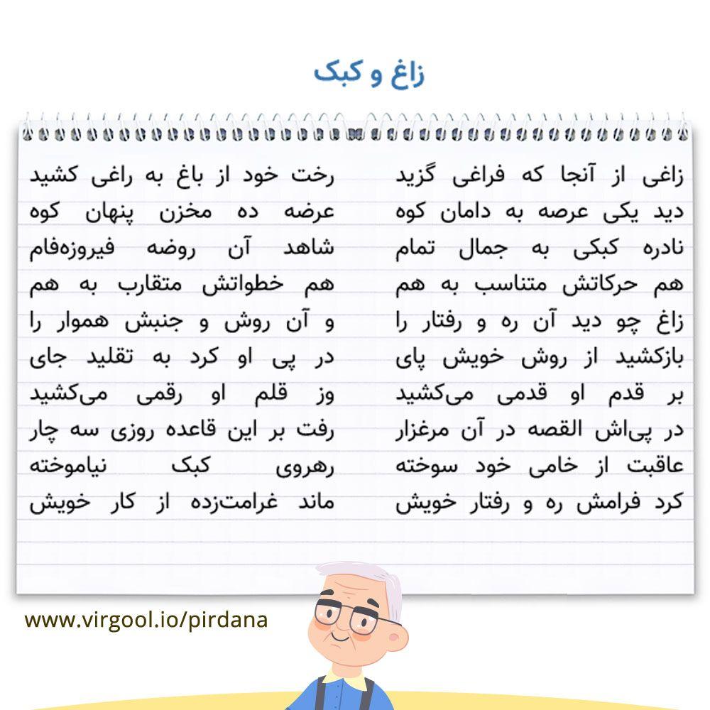 معنی شعر زاغ و کبک فارسی یازدهم