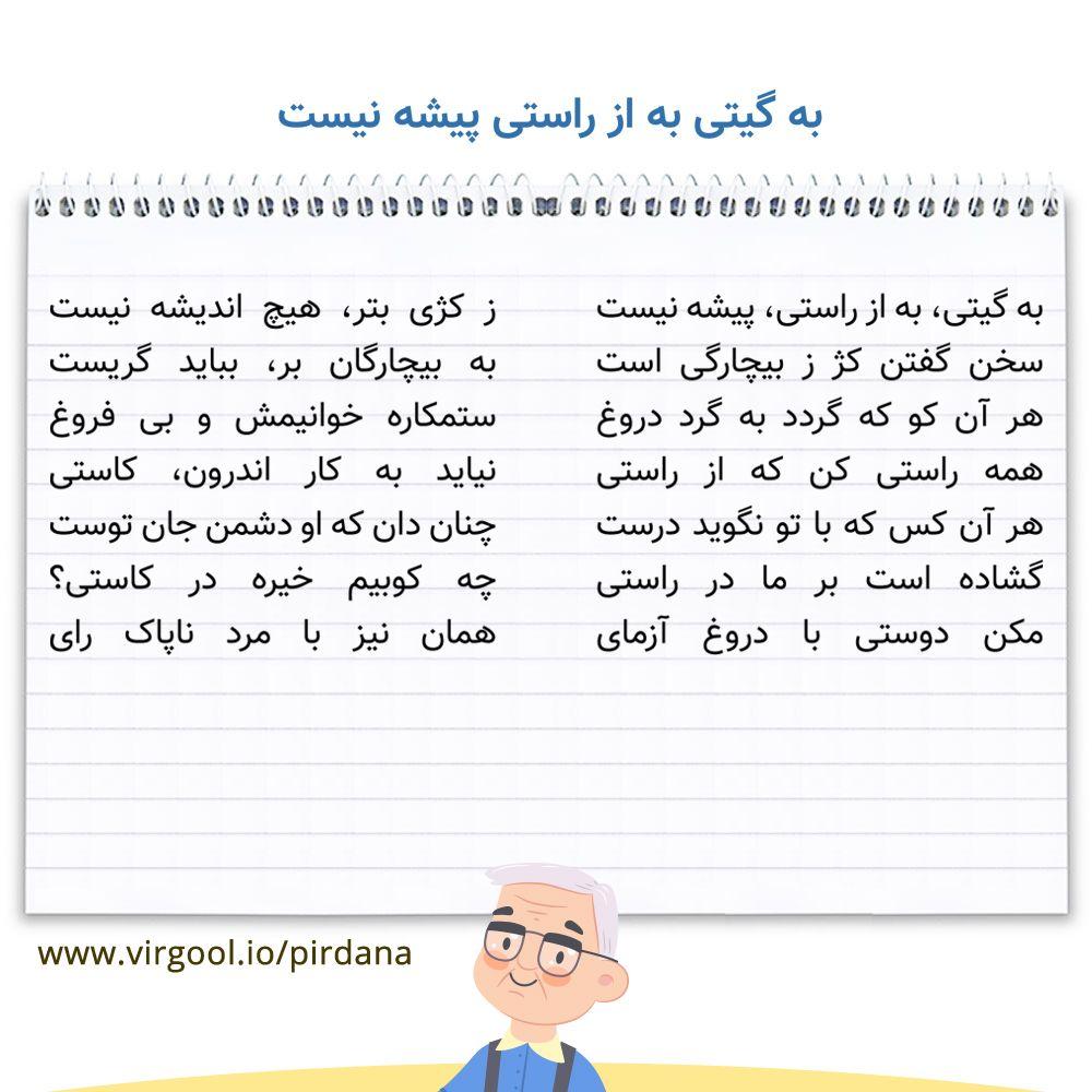 معنی شعر به گیتی به از راستی پیشه نیست فارسی ششم ابتدایی