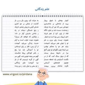 معنی شعر علم زندگانی فارسی هفتم