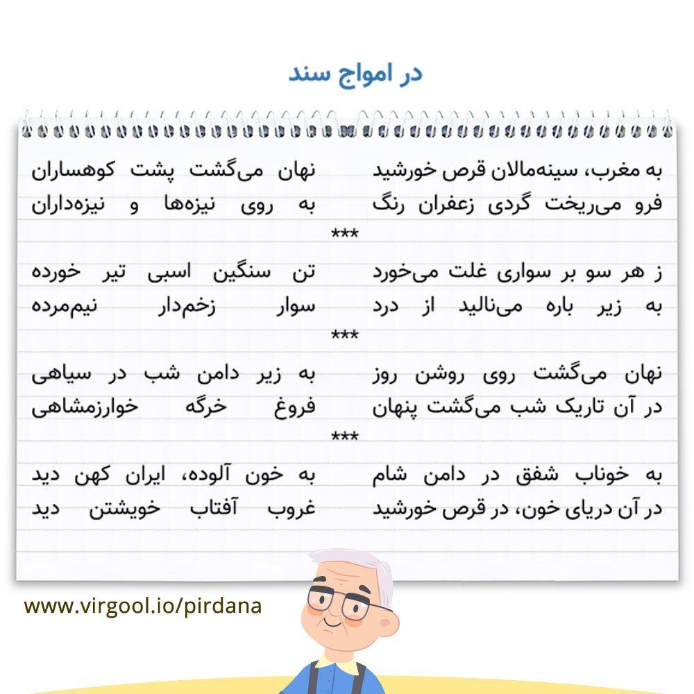 معنی شعر در امواج سند فارسی یازدهم