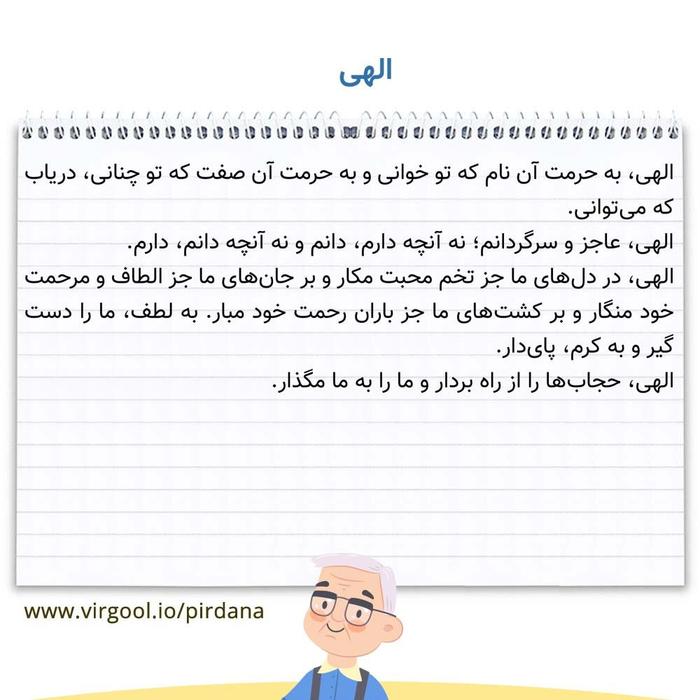 معنی نیایش الهی فارسی دهم