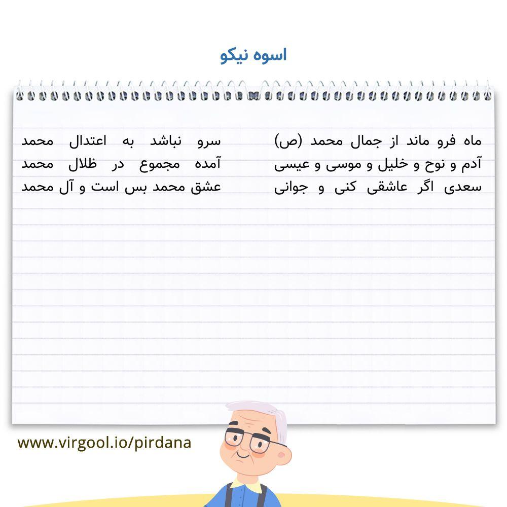 معنی شعر درس اسوه نیکو فارسی هفتم