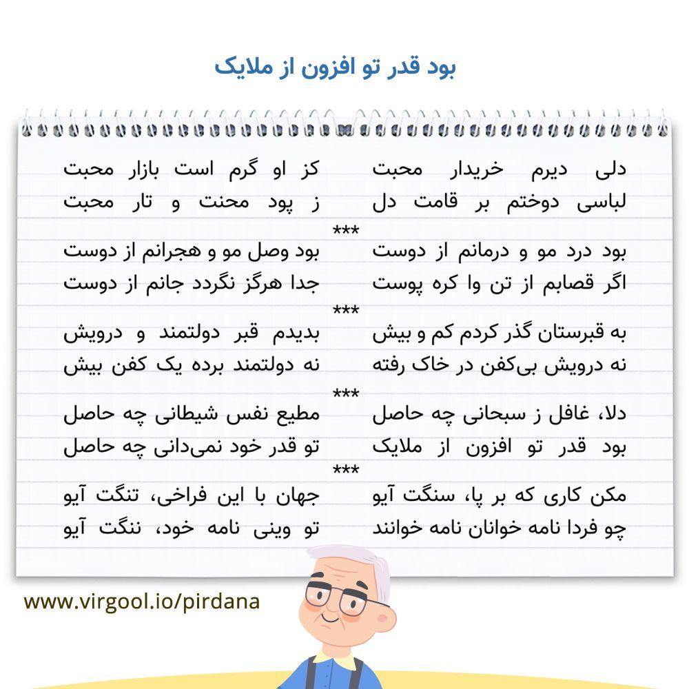 معنی شعر بود قدر تو افزون از ملایک فارسی نهم