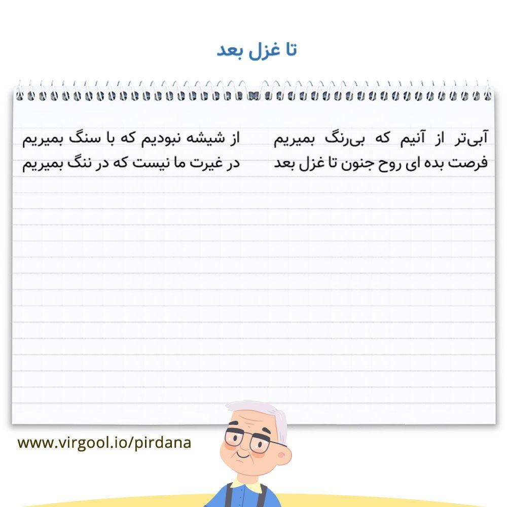 معنی شعر روان خوانی تا غزل بعد فارسی یازدهم