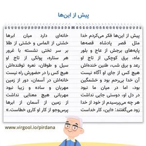 معنی شعر پیش از اینها فارسی هشتم