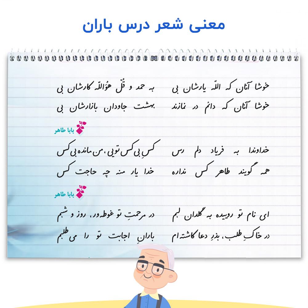 معنی شعر باران فارسی ششم