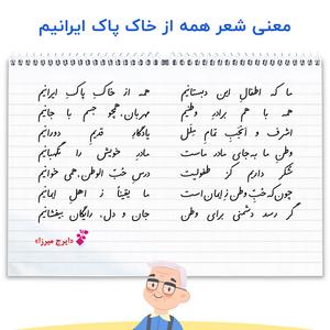 معنی شعر همه از خاک پاک ایرانیم فارسی ششم ابتدایی