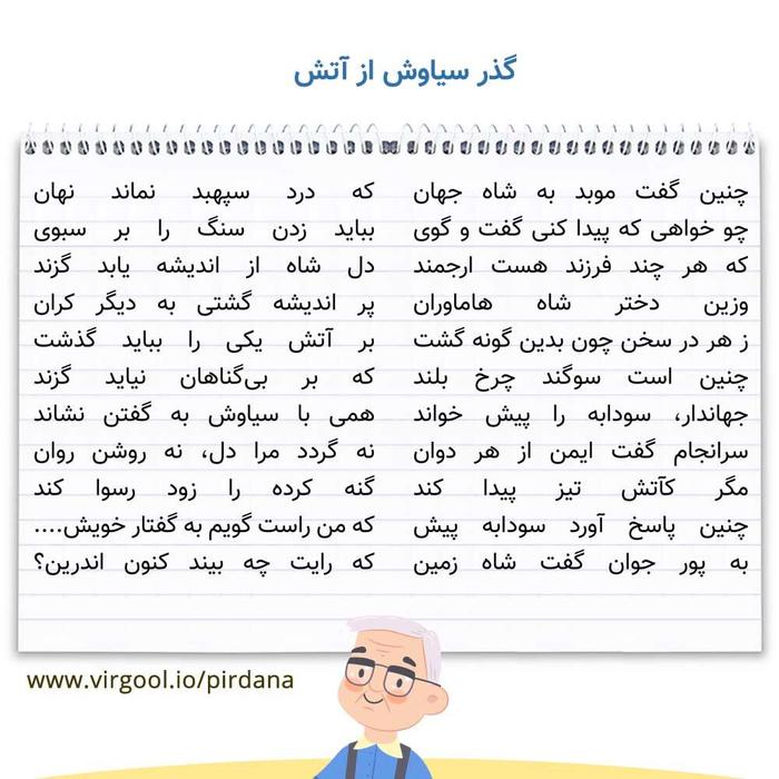 معنی شعر گذر سیاوش از آتش فارسی دوازدهم