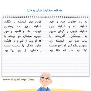 معنی شعر به نام خداوند جان و خرد فارسی نهم