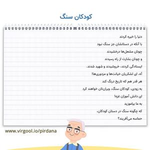 معنی شعر کودکان سنگ فارسی هشتم