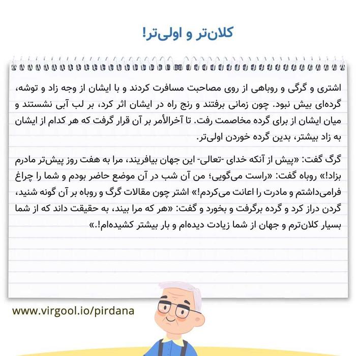 معنی حکایت کلانتر و اولیتر فارسی دوازدهم