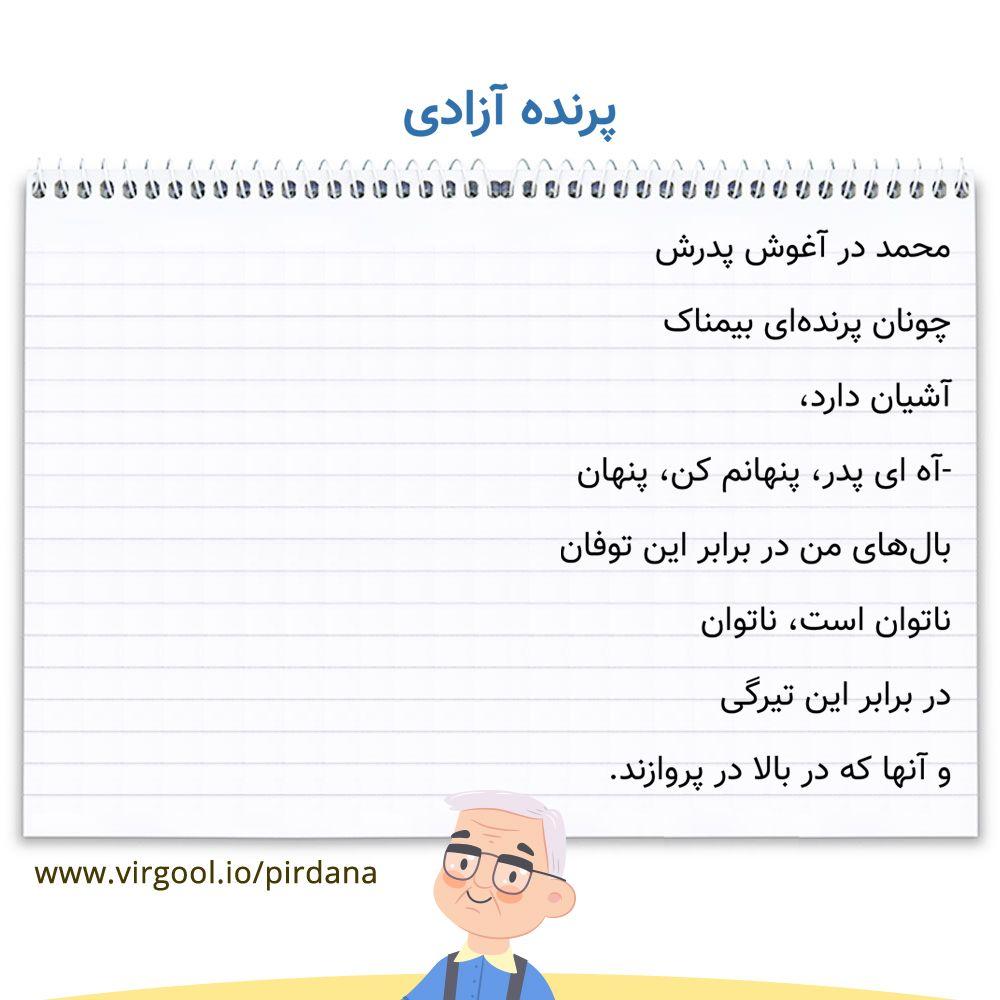 معنی شعر پرنده آزادی فارسی هشتم