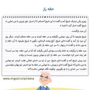 معنی حکایت حقه راز فارسی دهم