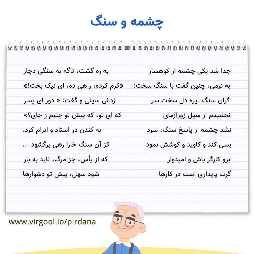 معنی شعر چشمه و سنگ فارسی پنجم ابتدایی ❤️