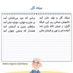 معنی شعر میلاد گل فارسی نهم