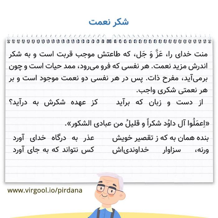 معنی شعر و درس شکر نعمت فارسی دوازدهم