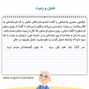 معنی حکایت عامل و رعیت فارسی دهم