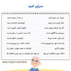 معنی شعر سرای امید فارسی پنجم ابتدایی ❤️