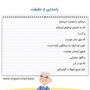 معنی درس پاسداری از حقیقت فارسی دهم