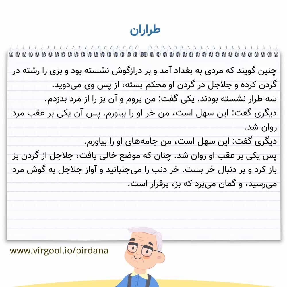 معنی روانخوانی طراران فارسی دهم