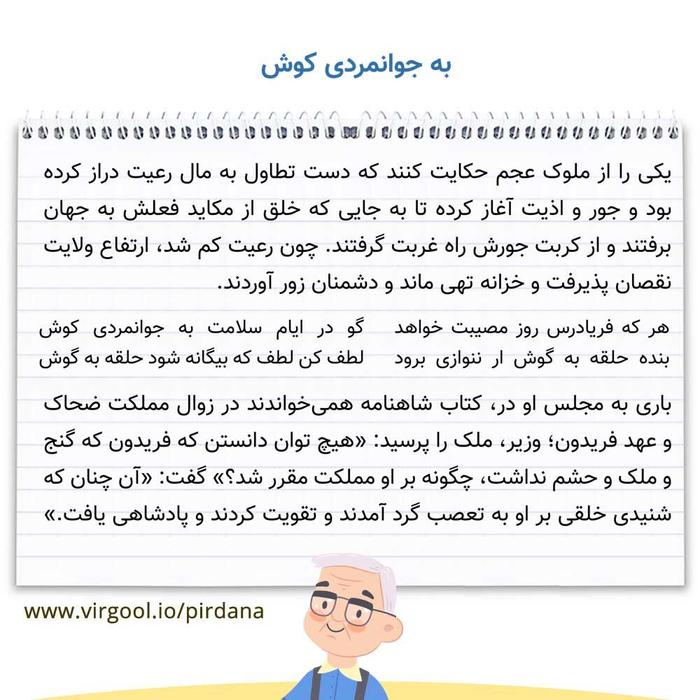 معنی حکایت به جوانمردی کوش فارسی دوازدهم