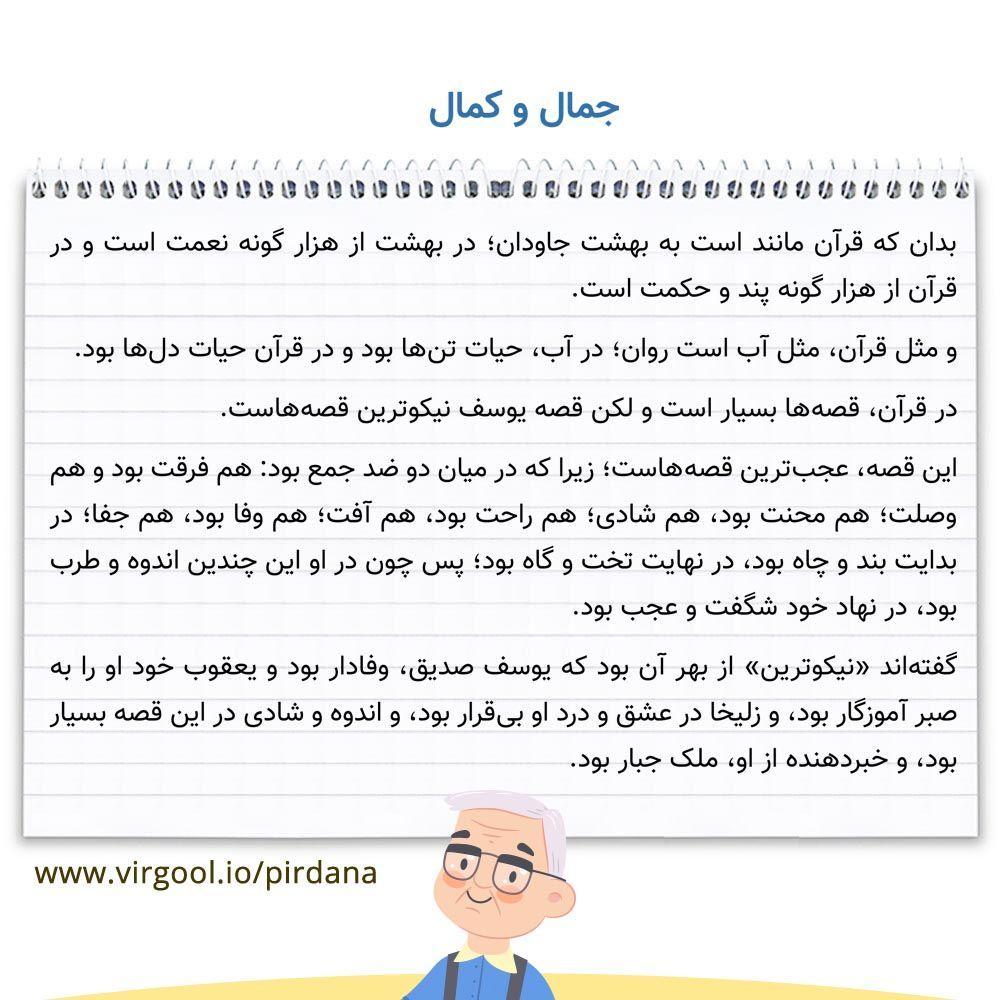 معنی درس جمال و کمال فارسی دهم
