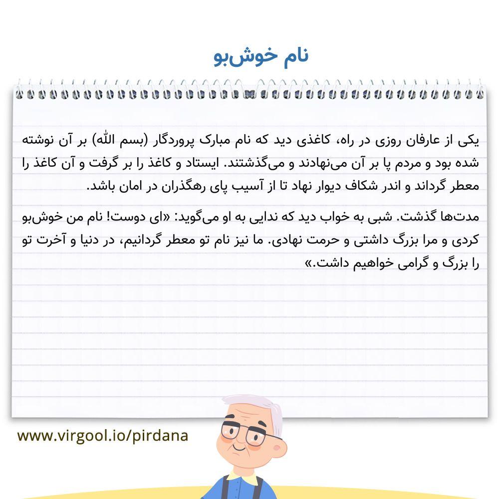 معنی حکایت نام خوشبو فارسی هشتم