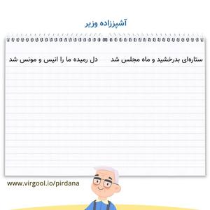 معنی شعر درس آشپززاده وزیر فارسی هشتم