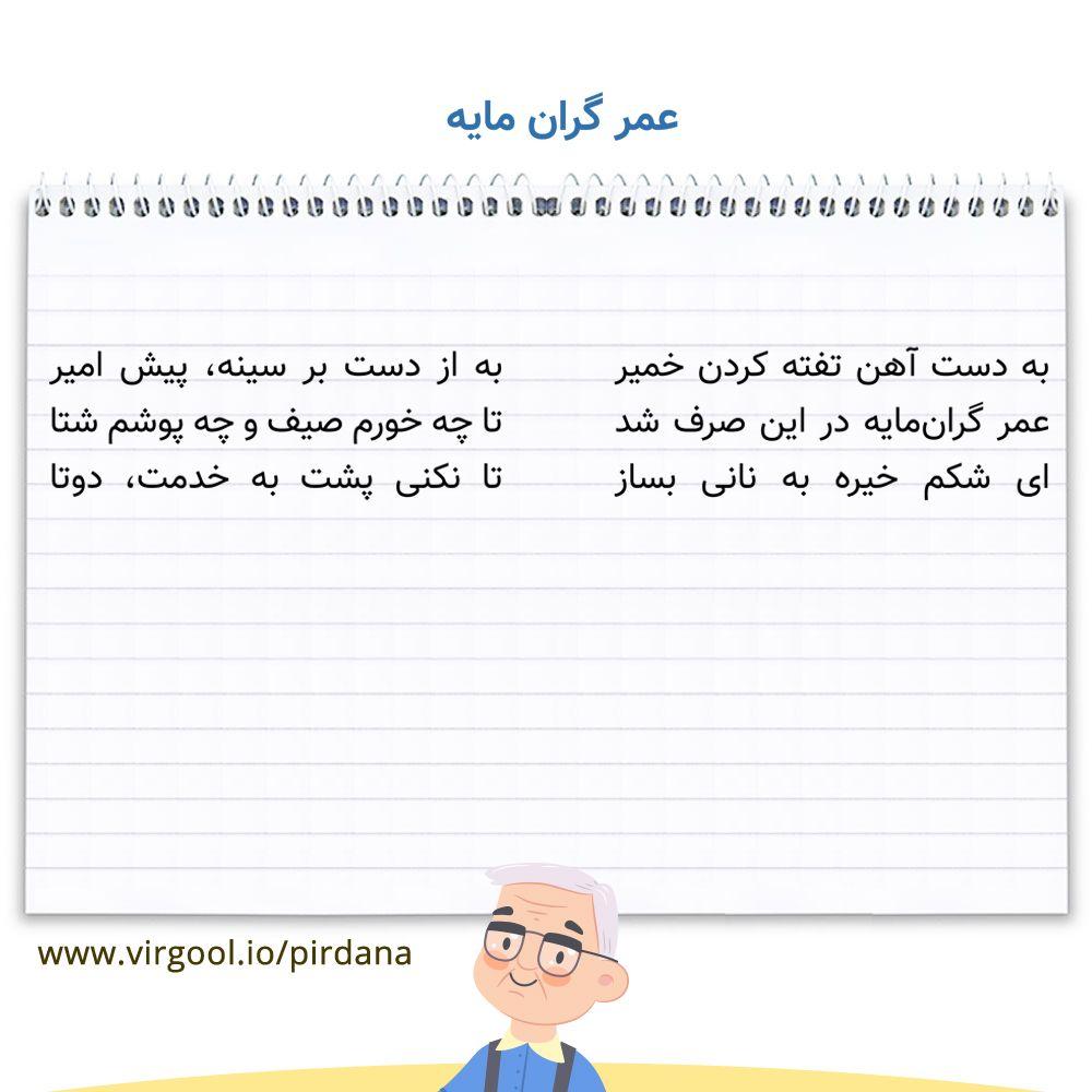 معنی حکایت عمر گران مایه فارسی ششم ابتدایی