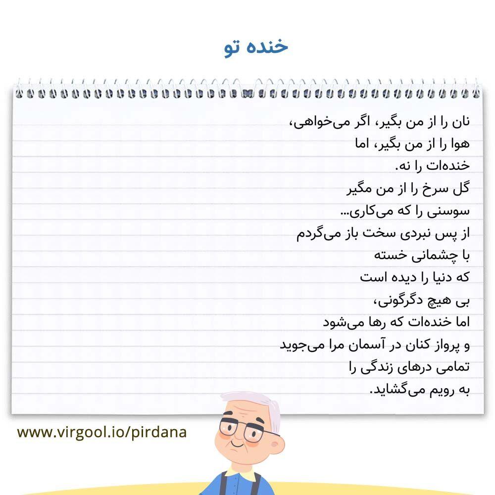 معنی شعر خنده تو فارسی دوازدهم