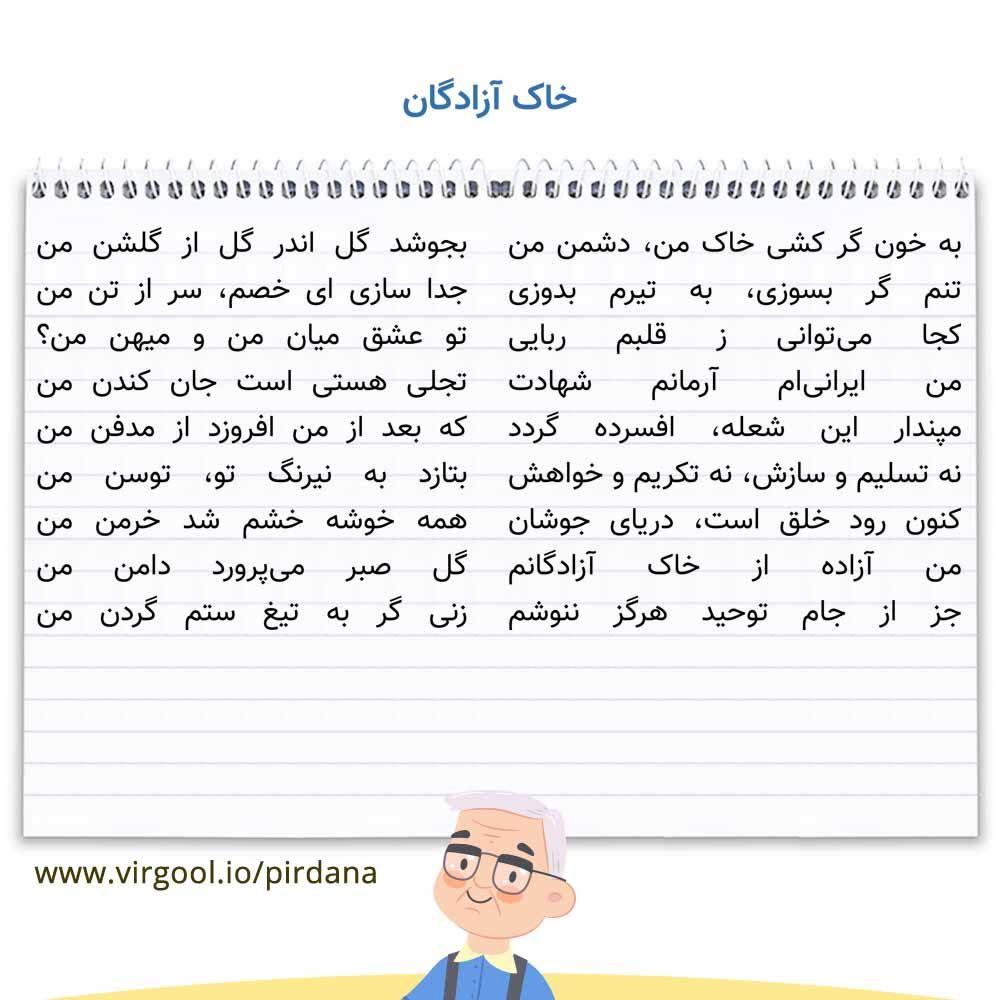 معنی شعر خاک آزادگان فارسی دهم