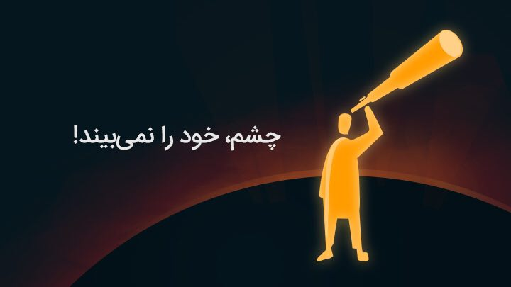 طرح پوستر رویداد سای کام، کاوشی در اکوسیستم ترویج علم ایران