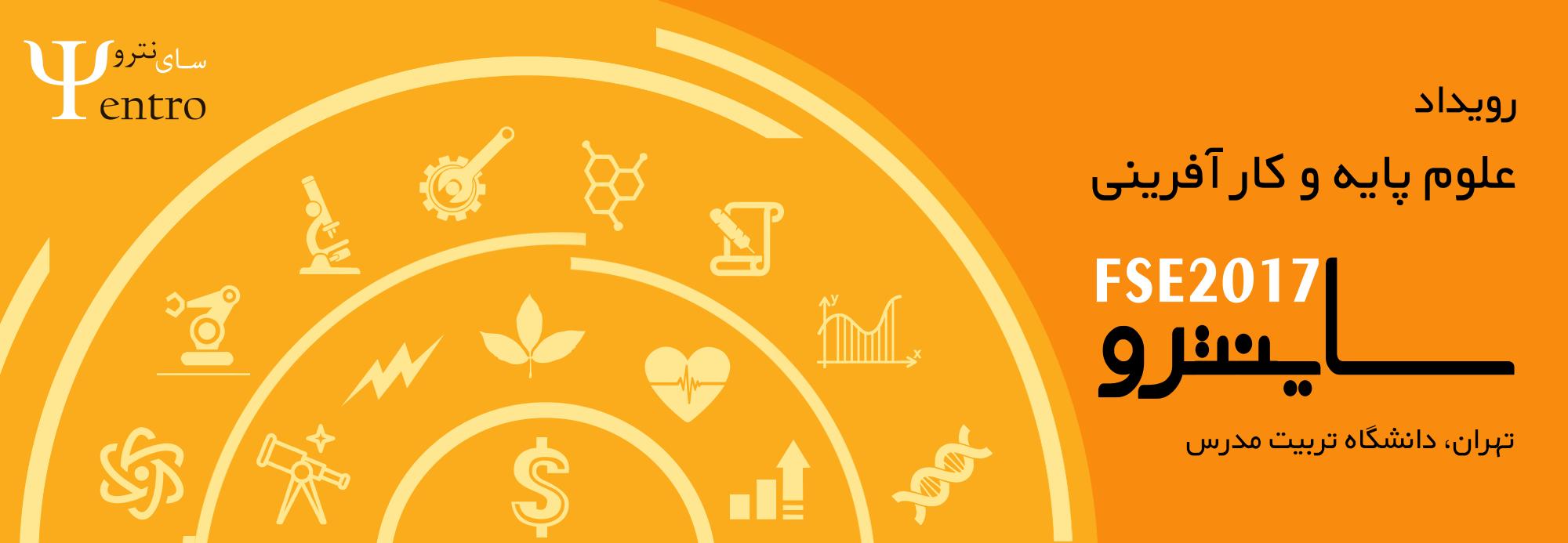 گزارش رویداد علومپایه و کارآفرینی ساینترو