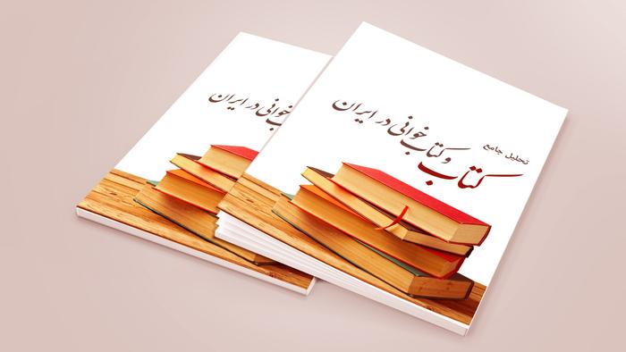 کتاب و کتابخوانی در ایران