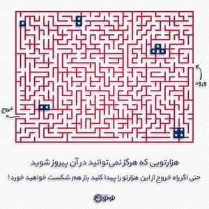هزارتویی که اگر راه خروج آن را پیدا کنید...