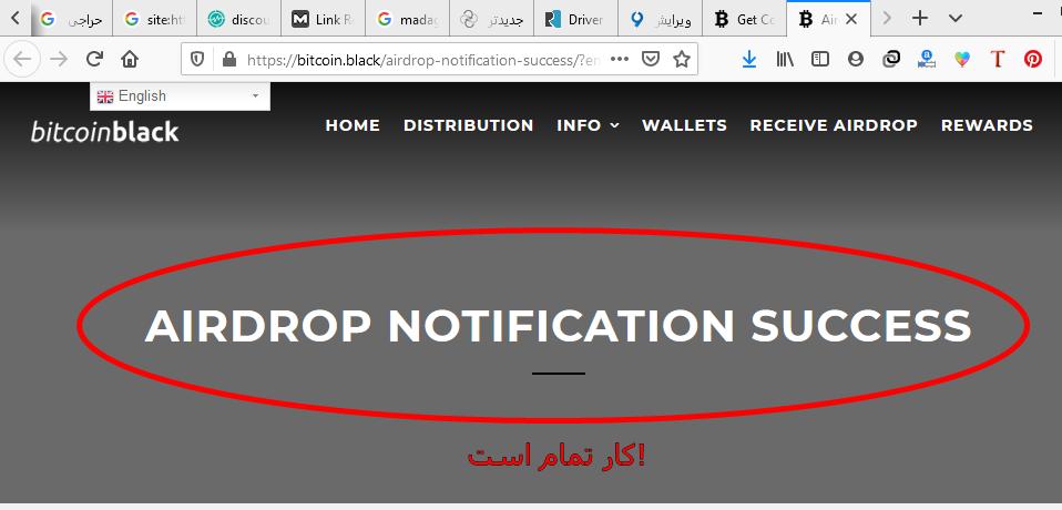ثبت نام شما در ایردراپ یت کوین بلک با موفقیت انجام شد.