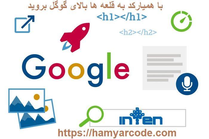 آموزش افزایش رتبه گوگل طی یک ماه