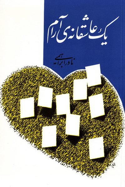 معرفی کتاب یک عاشقانه آرام